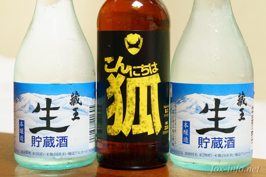 藏王本醸造生貯蔵酒