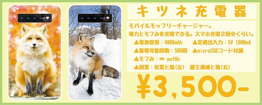 キツネモバイルバッテリーチャージャー_C90頒布価格3500円