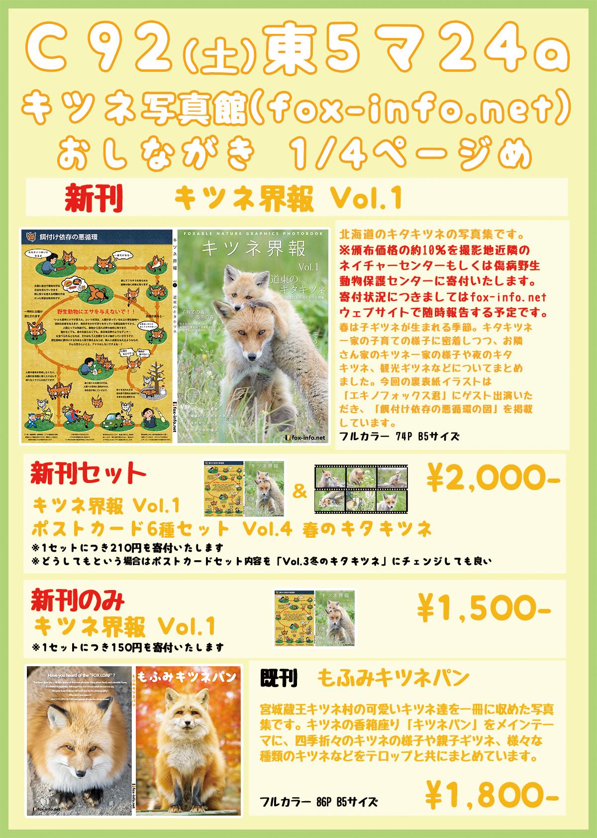 C92_fox-info.net(キツネ写真館)