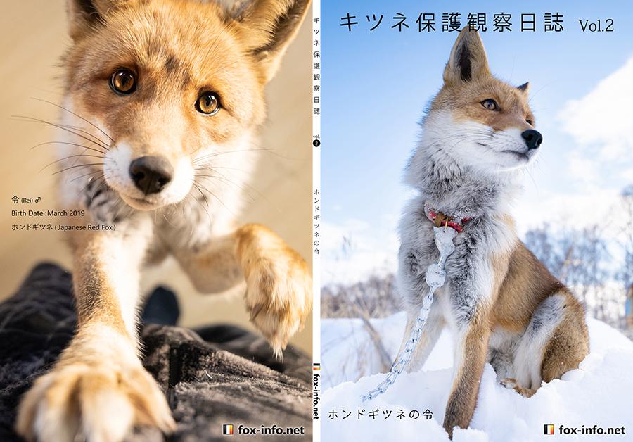 キツネ写真集「キツネ保護観察日誌」 Vol.2