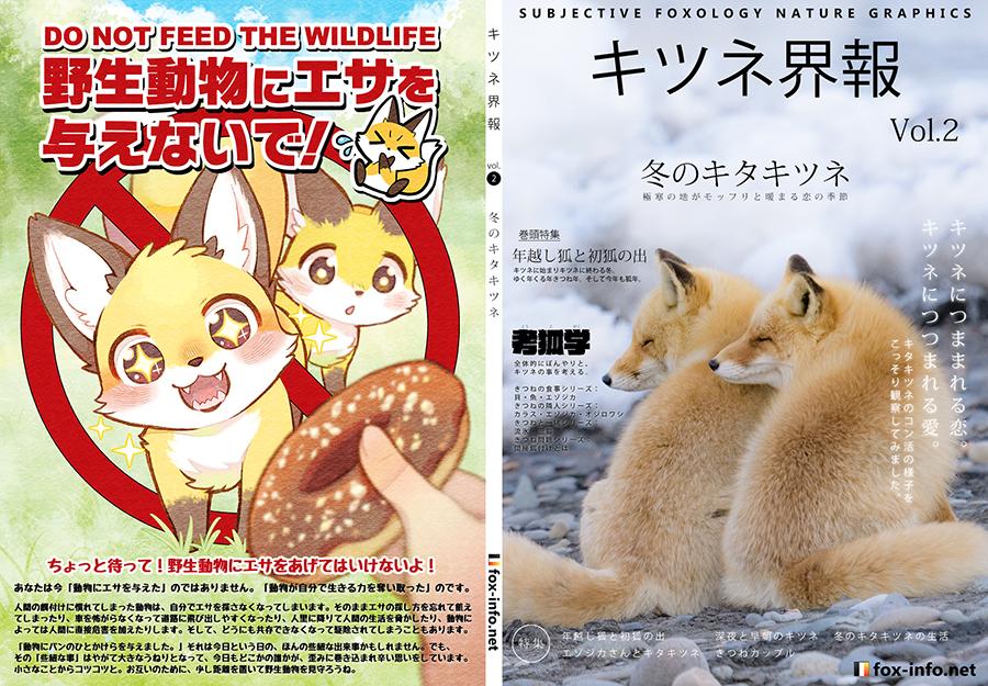 キツネ写真集「キツネ界報」Vol.2