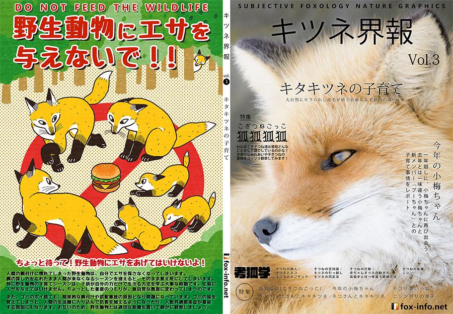 キツネ写真集「キツネ界報」Vol.3