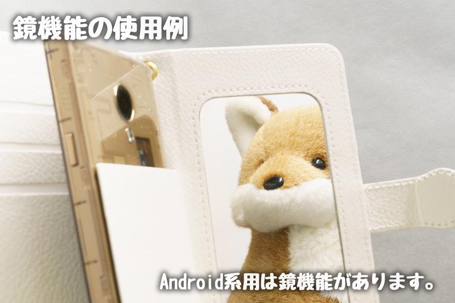 スマホケースAndroid用(汎用)