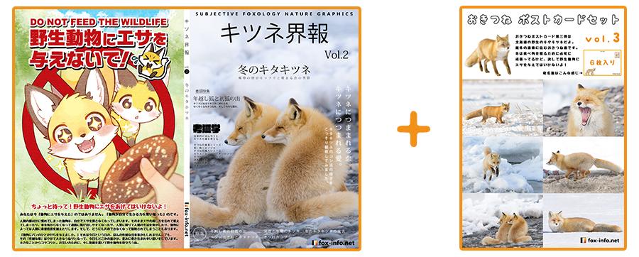 キタキツネ写真集「キツネ界報」Vol.2+キタキツネポストカードセット
