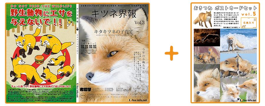 キタキツネ写真集「キツネ界報」Vol.3+キタキツネポストカードセット