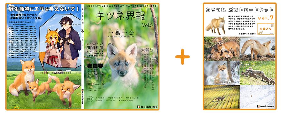 キタキツネ写真集「キツネ界報」Vol.5+キタキツネポストカードセット
